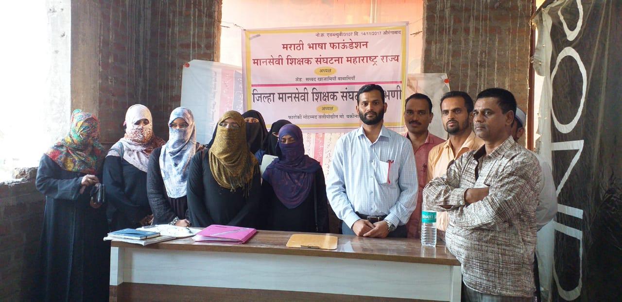 Photo of मानसेवी शिक्षकांची आढावा बैठक संपन्न